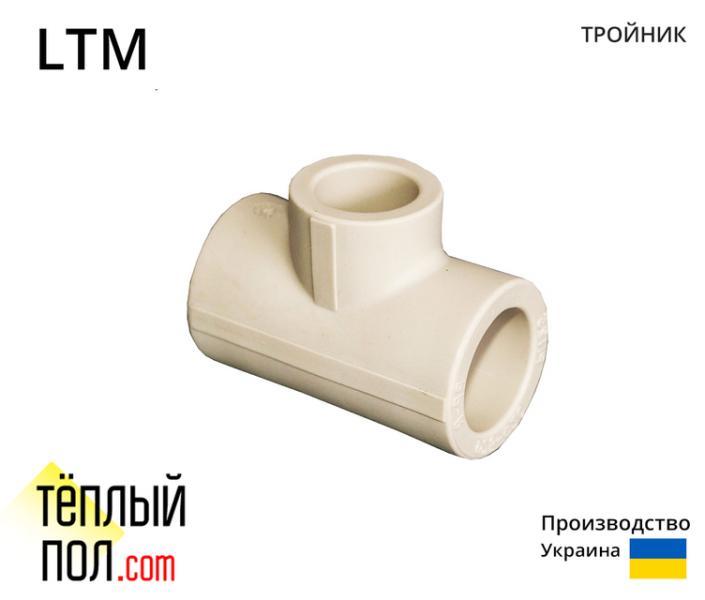 Тройник марки LTM 40*20*40 ППР(производство: Украина)