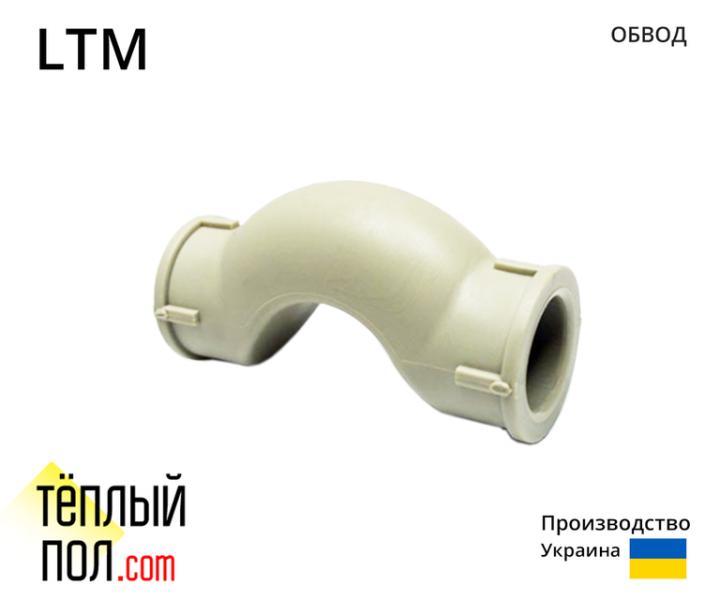 Обвод, матер.полипропилен, 32 марки LTM (произв.Украина)