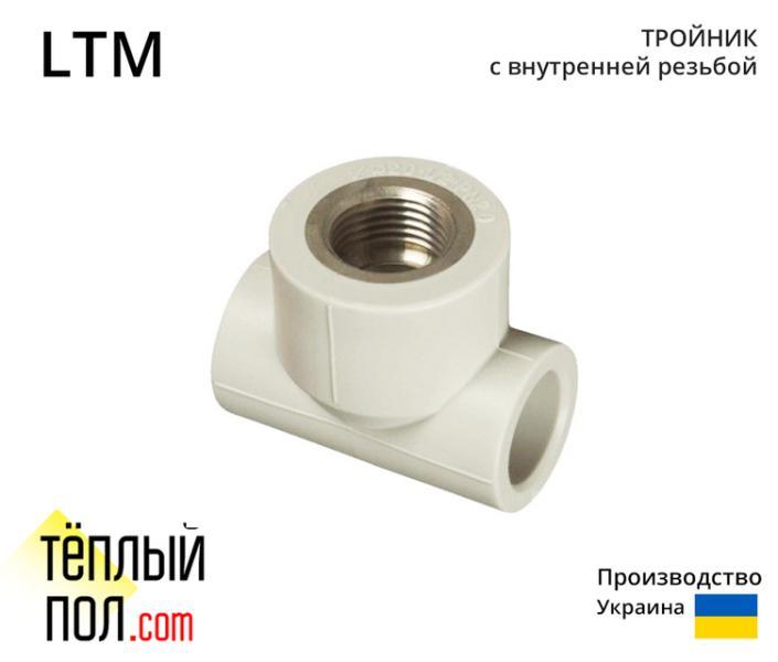 Тройник с внутр.резьбой марки LTM 20 1/2 ППР(производство: Украина)