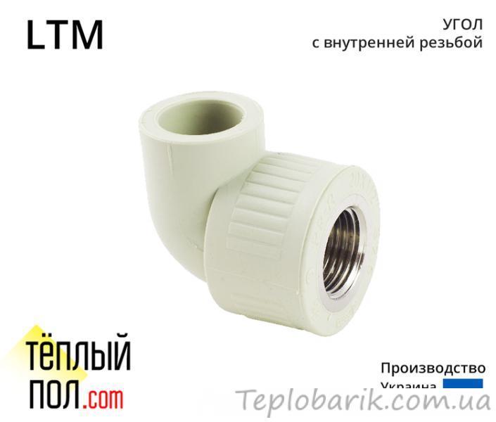 Фото Трубы и фитинг, Полипропиленовые трубы и фитинг, Фитинги полипропиленовые, Углы Угол внутр.резьба марки LTM 25*1/2 ППР(производство: Украина)