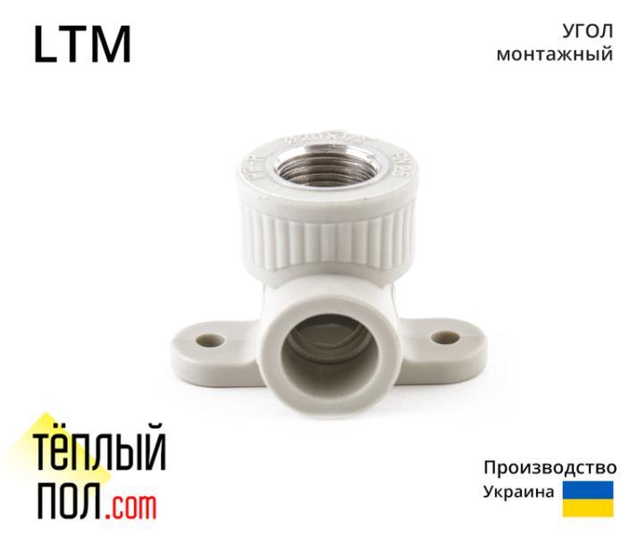 Угол монтажный марки LTM 20*1/2 ППР(производство: Украина)