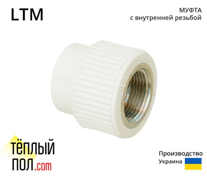 Муфта внутр.резьба, марки LTM 25 3/4 ППР(производство: Украина)