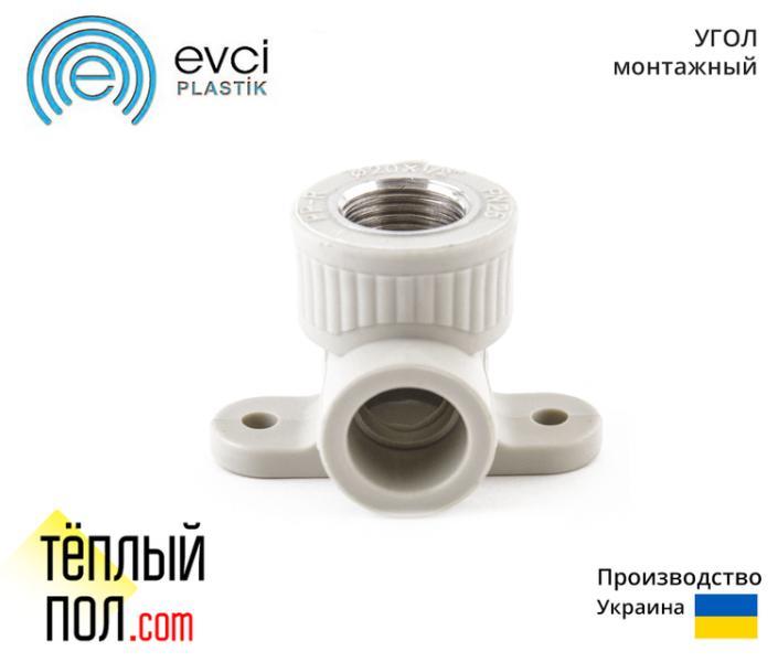 Угол монтажный марки Evci 20*1/2 ППР(производство: Украина)