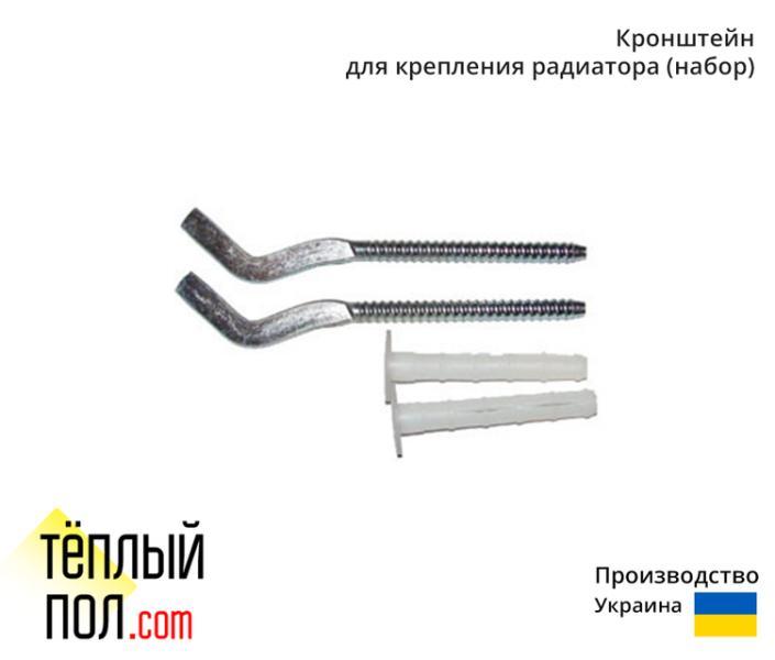 Кронтшейн для крепления радиатора бимметал.и алюмин. коротк. (производство: Украина)