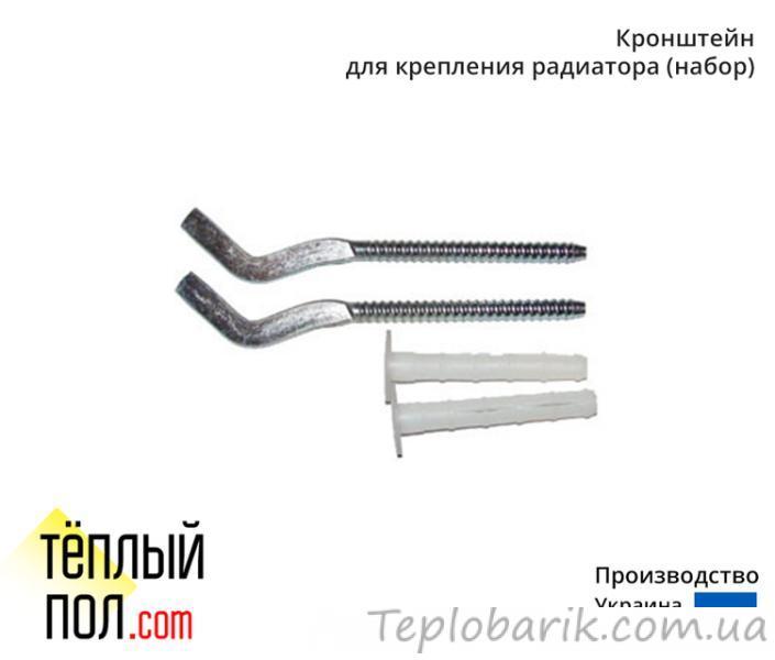 Фото Радиаторы отопления, Комплектующие для подключения радиаторов, Кронштейн для крепления радиатора Кронтшейн для крепления радиатора бимметал.и алюмин. коротк. (производство: Украина)