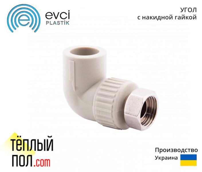 Угол с накидн.гайкой марки Evci 20*1/2 ППР(производство: Украина)