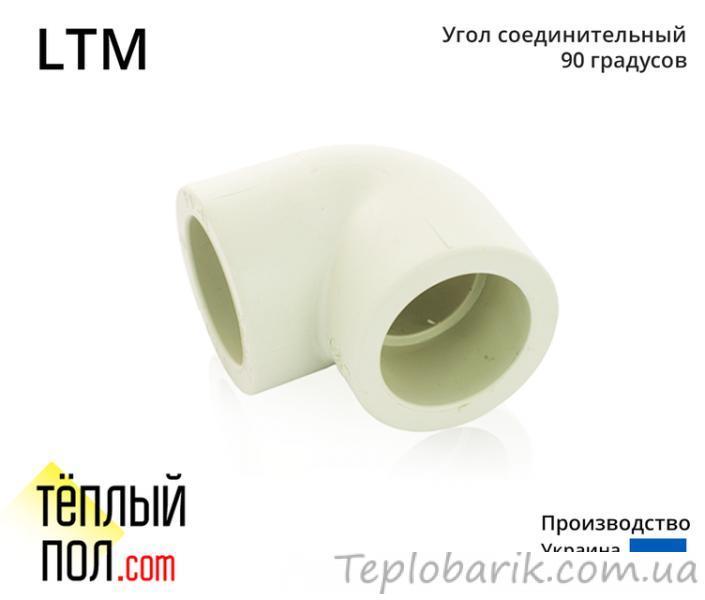 Фото Трубы и фитинг, Полипропиленовые трубы и фитинг, Фитинги полипропиленовые, Углы Угол марки LTM 50*90 ППР(производство: Украина)