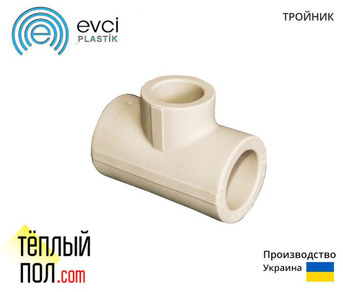 Тройник марки Evci 50*40*50 ППР(производство: Украина)