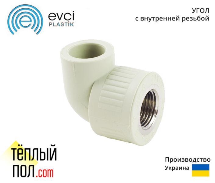 Угол внутр.резьба марки Evci 25*3/4 ППР(производство: Украина)