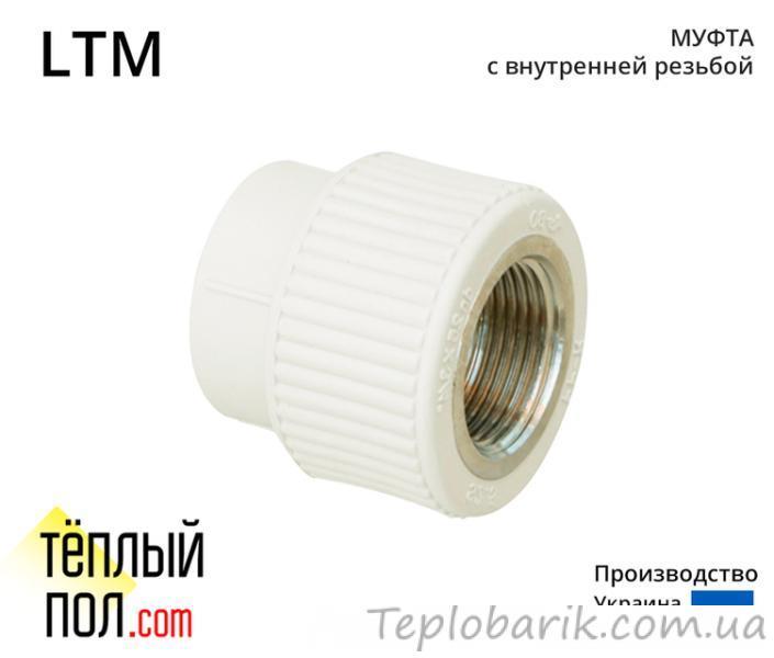 Фото Трубы и фитинг, Полипропиленовые трубы и фитинг, Фитинги полипропиленовые, Муфты Муфта внутр.резьба, марки LTM 32 1 ППР(производство: Украина)