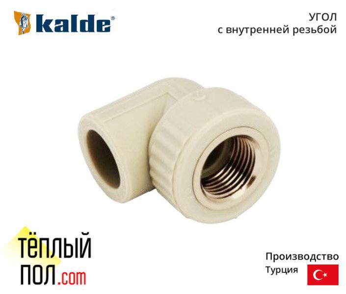 Угол внутр.резьба марки Kalde 20*3/4 ППР(производство: Турция)
