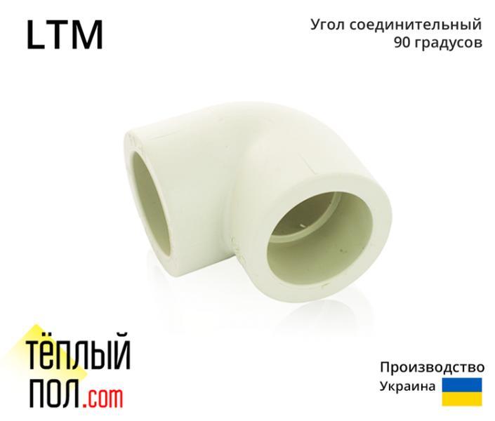 Фото Трубы и фитинг, Полипропиленовые трубы и фитинг, Фитинги полипропиленовые, Углы Угол марки LTM 63*90 ППР(производство: Украина)