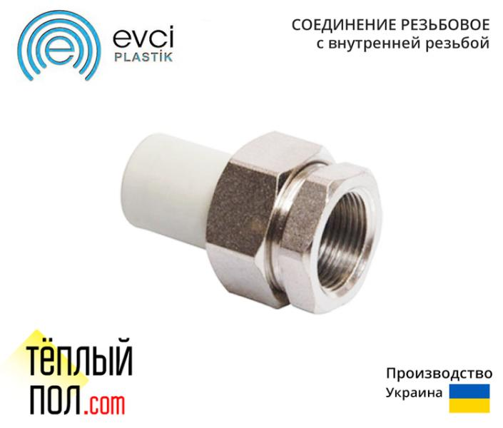 Соединение резьбовое-американ. внутр.резьба 25 *3/4 PPR марки Evci (произв.Украина)