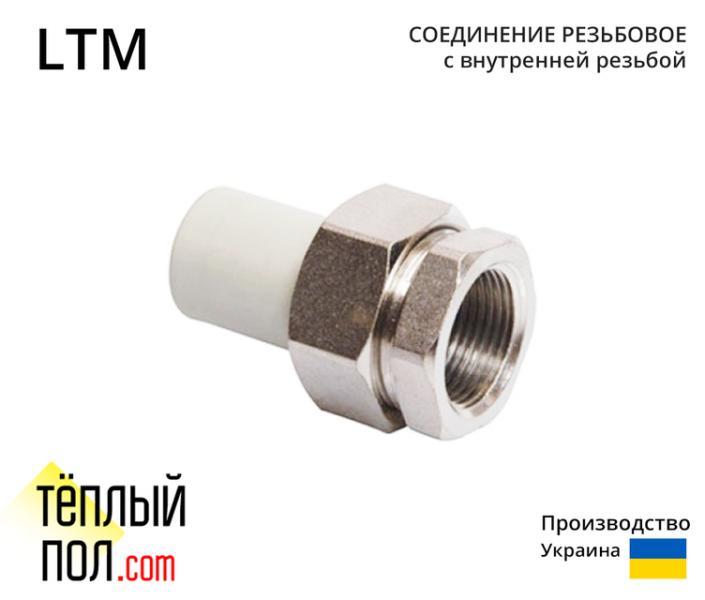 Фото Трубы и фитинг, Полипропиленовые трубы и фитинг, Фитинги полипропиленовые, Соединение резьбовое Соединение резьбовое-американ. внутр.резьба 25 *3/4 PPR марки LTM (произв.Украина)