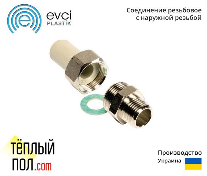 Соединение резьбовое-американ. наружн.резьба 25 *3/4 PPR марки Evci (произв.Украина)