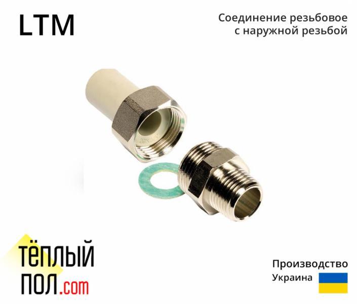 Фото Трубы и фитинг, Полипропиленовые трубы и фитинг, Фитинги полипропиленовые, Соединение резьбовое Соединение резьбовое-американ. наружн.резьба 25 *3/4 PPR марки LTM (произв.Украина)