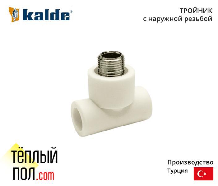 Тройник с наружн.резьбой марки Kalde 25 3/4 ППР(производство: Турция)