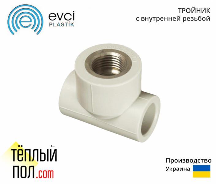 Тройник с внутр.резьбой марки Evci 32 *1 ППР(производство: Украина)