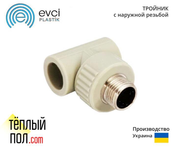 Тройник с наружн.резьбой марки Evci 32*1 ППР(производство: Украина)