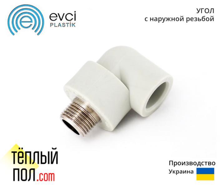 Угол наружн.резьба марки Evci 32*1 ППР(производство: Украина)