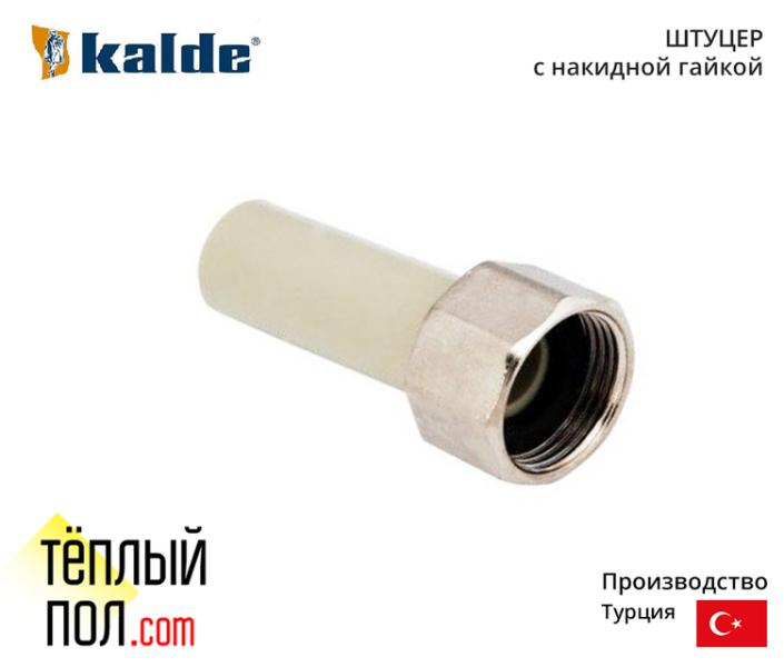 Штуцер с накидн.гайкой 25*1 PPR марки Kalde (произв.Турция)