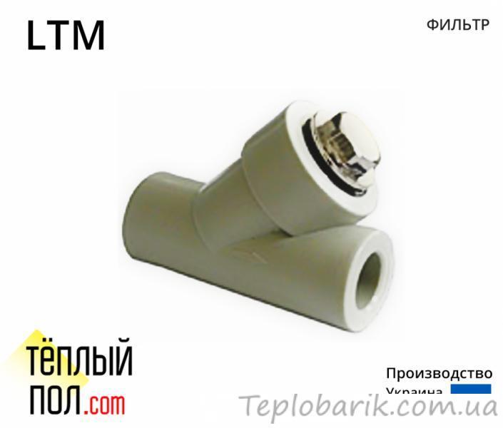 Фото Трубы и фитинг, Полипропиленовые трубы и фитинг, Фитинги полипропиленовые, Фильтры Фильтр, матер.полипропилен, 32 марки LTM (произв.Украина)