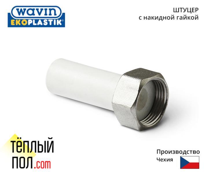 Штуцер с накидн.гайкой 25*1 PPR марки Ekoplastik Wavin (произв.Чехия)