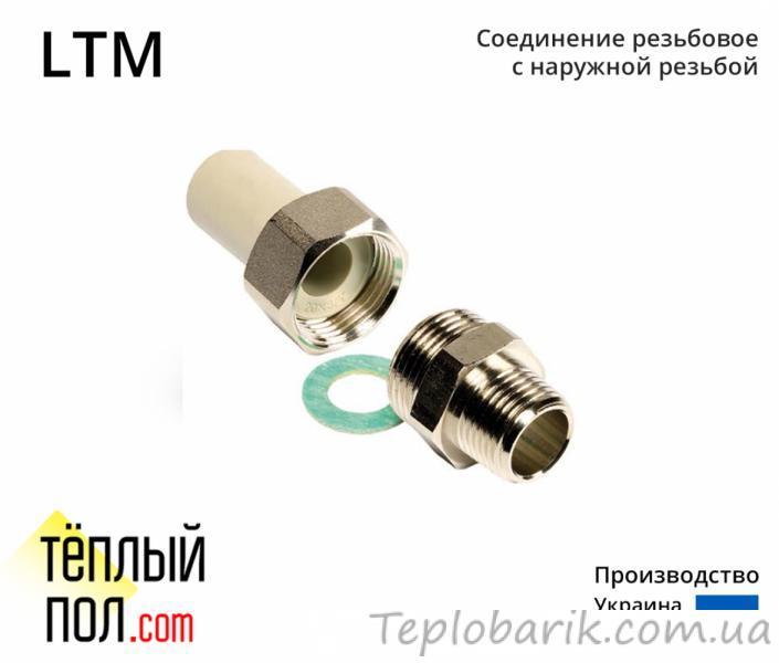 Фото Трубы и фитинг, Полипропиленовые трубы и фитинг, Фитинги полипропиленовые, Соединение резьбовое Соединение резьбовое-американ. наружн.резьба 32 *1 PPR марки LTM (произв.Украина)