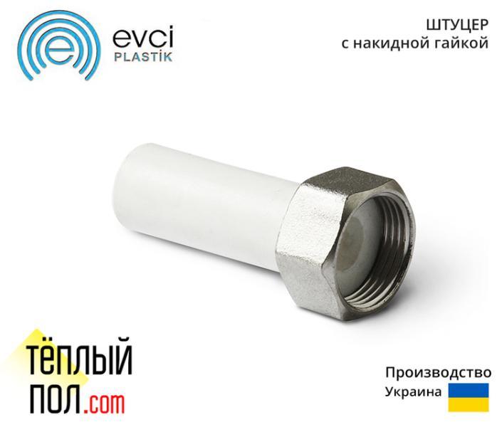 Штуцер с накидн.гайкой 25*1 PPR марки Evci (произв.Украина)