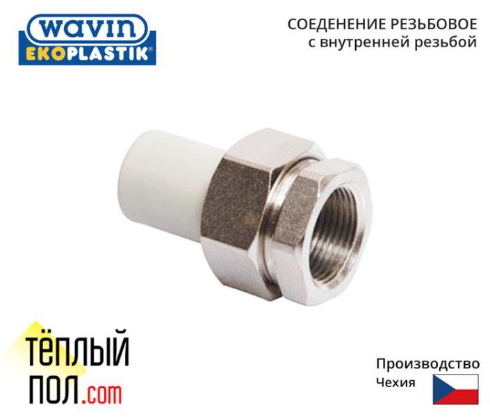 Соединение резьбовое-американ. внутр.резьба 20 *1/2 PPR марки Ekoplastik Wavin (произв.Чехия)