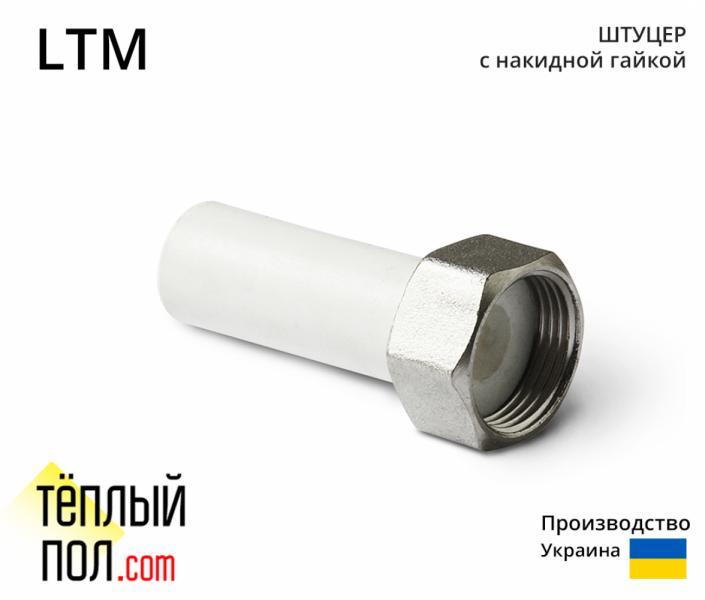 Штуцер с накидн.гайкой 25*1 PPR марки LTM (произв.Украина)
