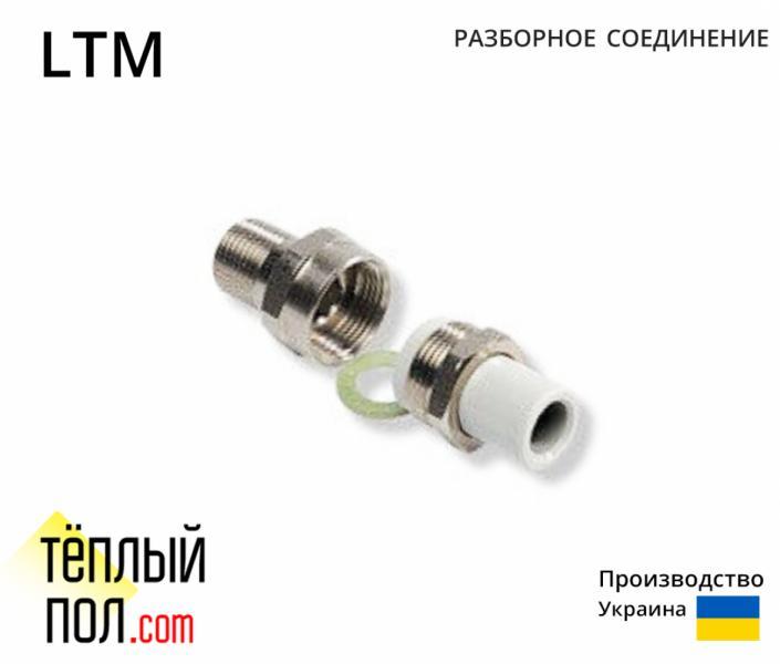 Соединение разборн. 20 PPR марки LTM (произв.Украина)