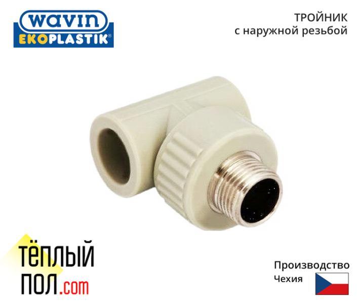 Тройник с наружной резьбой марки Ekoplastik Wavin 20 3/4 ППР(производство: Чехия)