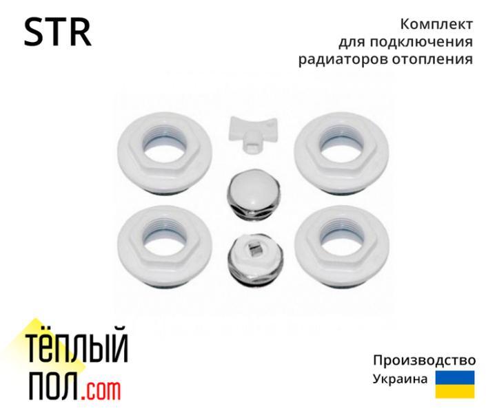Комплект для подключения радиат.отопления 1/2 марки STR (произв.:Украина)