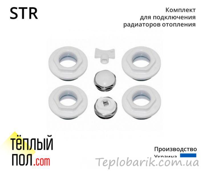 Фото Радиаторы отопления, Комплектующие для подключения радиаторов, Комплект для подключения радиаторов Комплект для подключения радиат.отопления 3/4 марки STR (произв.:Украина)