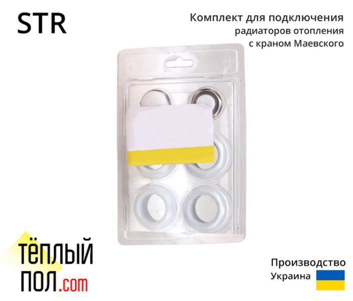 Комплект для подключения радиат.отопления 1/2 с краном Маевского STR (произв.:Украина)