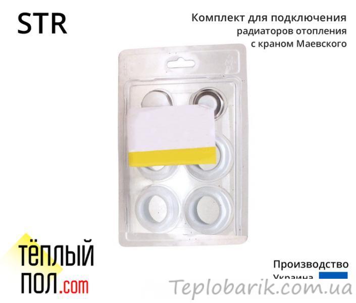 Фото Радиаторы отопления, Комплектующие для подключения радиаторов, Комплект для подключения радиаторов Комплект для подключения радиат.отопления 1/2 с краном Маевского STR (произв.:Украина)