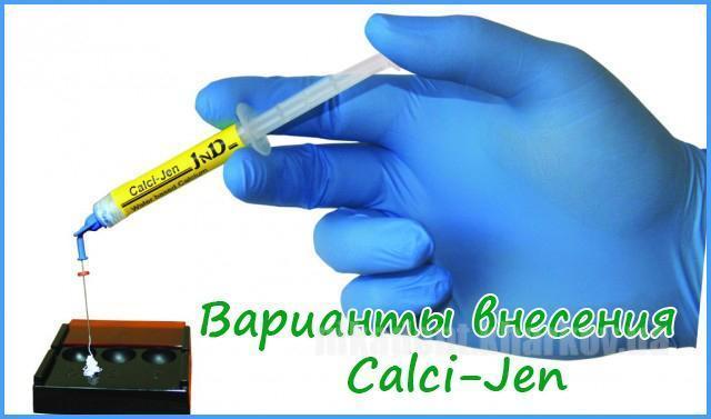 Фото Для стоматологических клиник, Материалы, Эндоматериалы Calci-Jen (Кальций Джен) 2ml