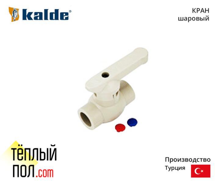 Кран шаров. PPR 20 марки Kalde (произв.Турция)