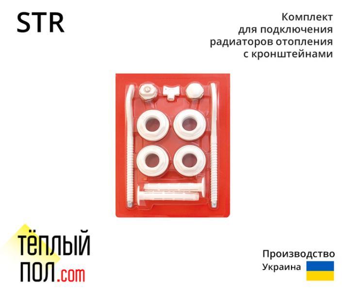 Комплект для подключения радиат.отопления 1/2 с кронштенами STR (произв.:Украина)