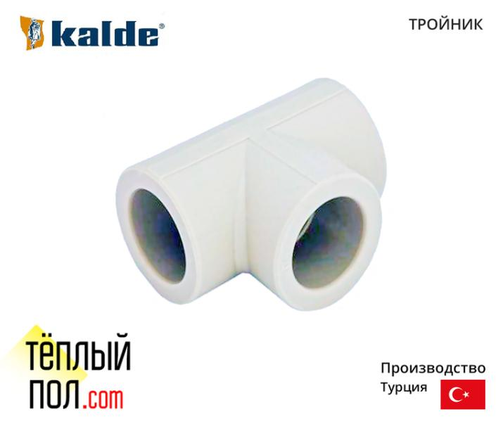 Тройник марки Kalde 75 ППР(производство: Турция)