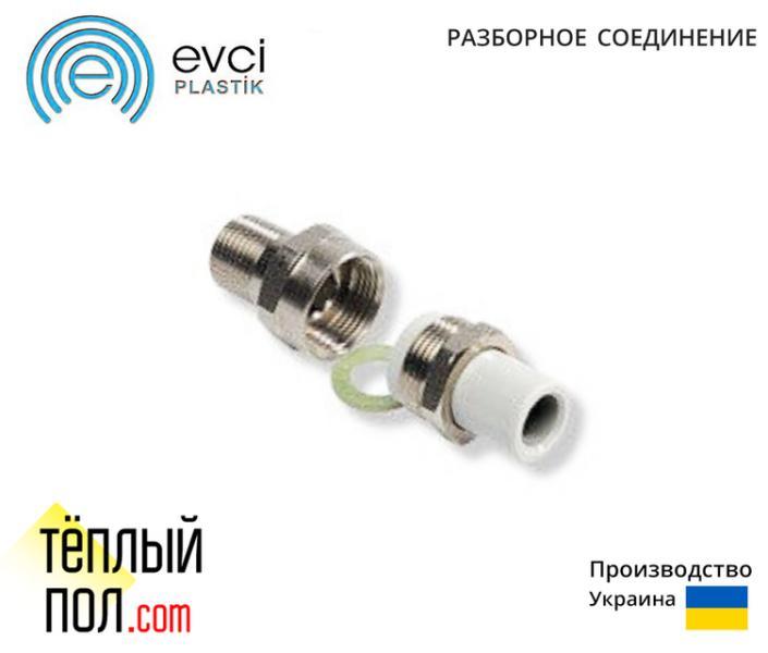 Соединение разборн. 25 PPR марки Evci (произв.Украина)