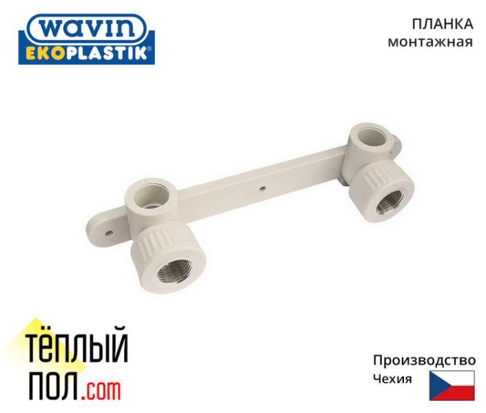 Планка монтажн. марки Ekoplastik Wavin 20*1/2 ППР(производство: Чехия)