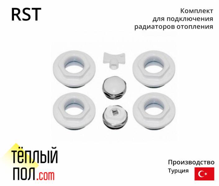 Комплект для подключения радиат.отопления 1/2 марки RST (произв.:Турция)