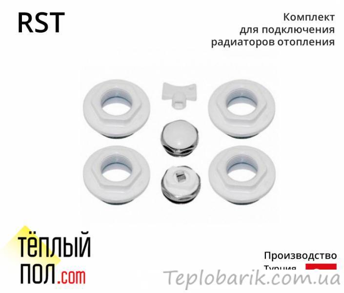 Фото Радиаторы отопления, Комплектующие для подключения радиаторов, Комплект для подключения радиаторов Комплект для подключения радиат.отопления 1/2 марки RST (произв.:Турция)