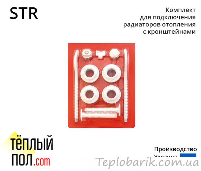 Фото Радиаторы отопления, Комплектующие для подключения радиаторов, Комплект для подключения радиаторов Комплект для подключения радиат.отопления 3/4 с кронштейнами RST (произв.:Турция)