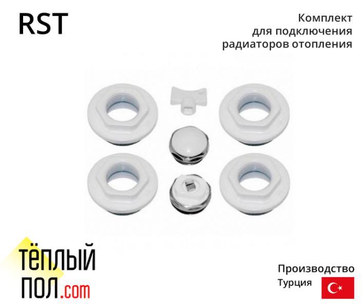 Комплект для подключения радиат.отопления 3/4 марки RST (произв.:Турция)