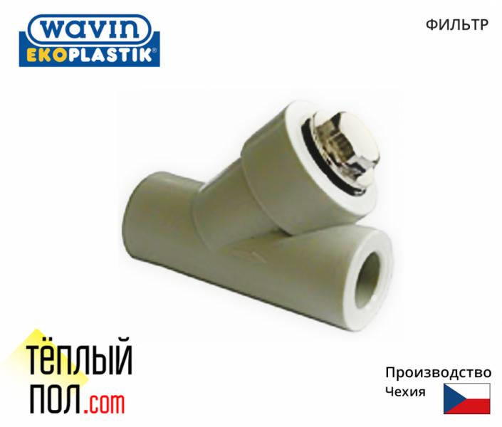 Фильтр, матер.полипропилен, 25 марки Ekoplastik Wavin (произв.Чехия)