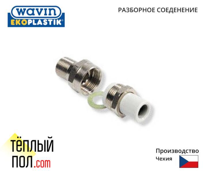 Соединение разборн. 40 PPR марки Ekoplastik Wavin (произв.Чехия)