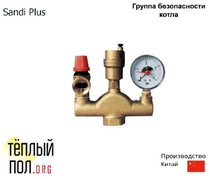 """Группа безопасн.котла 1 в сборе, ТМ """"Sandi Group"""", производство: Китай"""